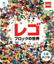 レゴブロックの世界 全面改訂版 [ ダニエルリプコーウィッツ ]