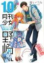 月刊少女野崎くん(10) (ガンガンコミックス ONLINE...