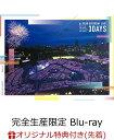 【楽天ブックス限定先着特典】6th YEAR BIRTHDAY LIVE(完全生産限定盤)(A5サイズクリアファイル付き)【Blu-ray】 [ 乃木坂46 ]