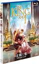 王様と私<製作60周年記念版>【Blu-ray】 [ デボラ・カー ]
