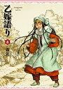 乙嫁語り(8) [ 森薫(漫画家) ]