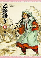 乙嫁語り(8)