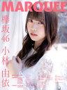 MARQUEE(Vol.132) 特集:欅坂46 小林由依