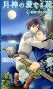 月神の愛でる花(鏡湖に映る双影) [ 朝霞月子 ]