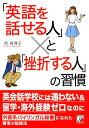 「英語を話せる人」と「挫折する人」の習慣 (Asuka bu...