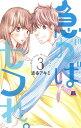 急がばセフれ。 3 (白泉社レディース・コミックス)