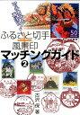 ふるさと切手+風景印マッチングガイド(2) [ 古沢保 ]