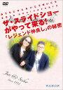 みうらじゅん&いとうせいこう 20th anniversary ザ・スライドショーがやって来る!「レ