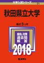 秋田県立大学(2018) (大学入試シリーズ)