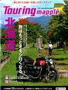 ツーリングマップルR北海道(2017)
