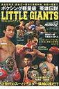 ボクシング軽量級英雄伝説LITTLE GIANTS