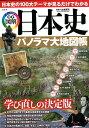 日本史パノラマ大地図帳 日本史の100大テーマが見るだけでわかる オールカ [ 山本博文 ]