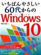 ショッピングWindows いちばんやさしい60代からのWindows 10 [ 増田由紀 ]