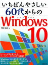 いちばんやさしい60代からのWindows 10 [ 増田由紀 ]
