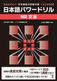 日本語総まとめN3文法 「日本語能力試験」対策佐々木仁子