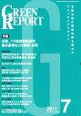 楽天楽天ブックスGREEN REPORT(2017 7) 全国各地の環境情報を集めたクリッピングマガジン 特集:米国、パリ協定離脱表明 農水産物などの循環・活用