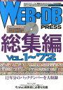 【楽天ブックスならいつでも送料無料】WEB+DB PRESS(総集編(vol.1〜72))