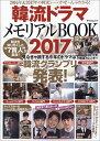 韓流ドラマメモリアルBOOK2017