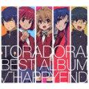 「とらドラ!」BEST ALBUM「√HAPPYEND」 [...