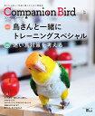 コンパニオンバード No.28 鳥たちと楽しく快適に暮らすための情報誌 [ コンパニオンバ