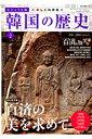 楽しくわかる韓国の歴史(vol.2) [ 金両基 ]