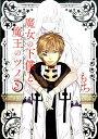 魔女の下僕と魔王のツノ(3) (ガンガンコミックス) [ もち ]