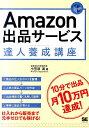 Amazon出品サービス達人養成講座 10分で出品月10万円達成! 小笠原満