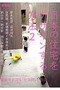 日本の住宅をデザインする方法(2)新装版 建築家が語る「住空間」の作法 (エクスナレッジムック) [ 松井晴子 ]