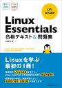 Linux Essentials 合格テキスト&問題集 [ 長原 宏治 ]