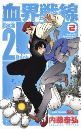 <strong>血界戦線</strong> Back 2 Back 2 ─ゲット・ザ・ロックアウト!!─ (ジャンプコミックス) [ 内藤 泰弘 ]