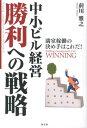 【送料無料】中小ビル経営勝利への戦略 [ 前川雅之 ]