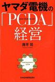 ヤマダ電機の「PCDA」経営 [ 得平司 ]