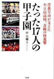 たった17人の甲子園 背番号18が支えた小豆島高校、奇跡の快進撃 [ 中大輔 ]