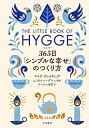 ヒュッゲ 365日「シンプルな幸せ」のつくり方 (単行本) [ マイク・ヴァイキング ]...