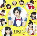控えめI love you ! (Type-A CD+DVD) [ HKT48 ]