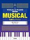 ボーカル&ピアノ mini ミュージカル名曲セレクション 〜雨に唄えば〜