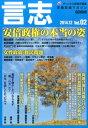 言志(vol.02(2014.12)) ...