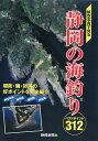 航空写真で見る静岡の海釣りベストポイント312