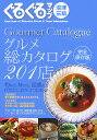 ぐるぐるマップ沼津・三島グルメ総カタログ201店