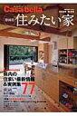 静岡県住みたい家(2008年秋・冬号)