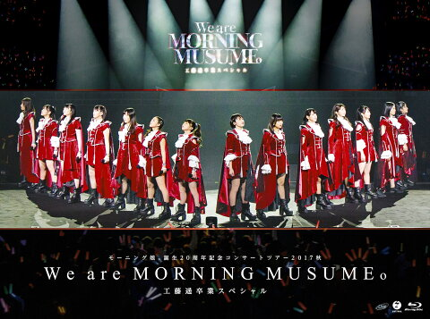 モーニング娘。誕生20周年記念コンサートツアー2017秋〜We are MORNING MUSUME。〜工藤遥卒業スペシャル【Blu-ray】 [ モーニング娘。'17 ]