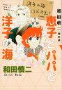 和田慎二傑作選 恵子とパパと洋子の海 幻のコミックス未収録作品掲載 和田慎二