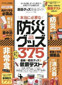 防災グッズ完全ガイド 本当に必要な防災グッズ375 (100%ムックシリーズ 完全ガイドシリーズ 192)