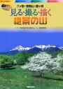 見る・撮る・描く絶景の山(八ケ岳・浅間山・霧ケ峰)