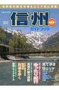 信州ガイドブック
