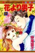 花より男子(12)(マーガレットコミックス)[神尾葉子]