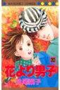 花より男子(20) (マーガレットコミックス) [ 神尾葉子 ]