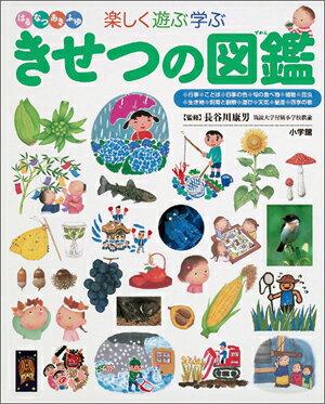 きせつの図鑑 [ 長谷川康男 ]...:book:11996931