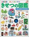 きせつの図鑑 [ 長谷川康男 ]