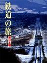 鉄道の旅(東日本編)[真島満秀]